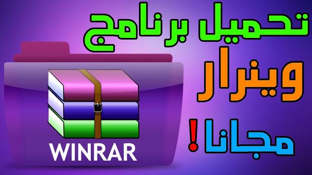 تحميل برنامج وينرار Winrar 2019 لفك ضغط الملفات مجاناً