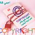 معرفة مخالفات اليوتيوب وكيف تجد حقوق الطبع والنشر في قناتك | إعرف اكثر