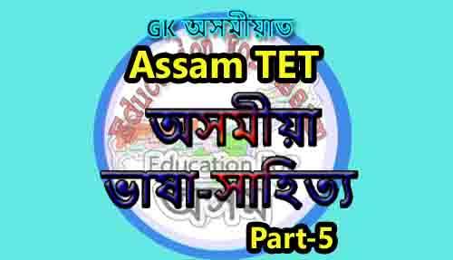 Assamese Literature & Language for Assam TET, CTET & Other Exam (Part-5)