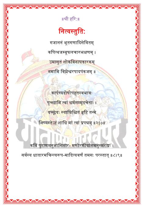 नित्य स्तुति पीडीऍफ़ पुस्तक हिंदी में | Nitya Stuti PDF Book In Hindi Free Download