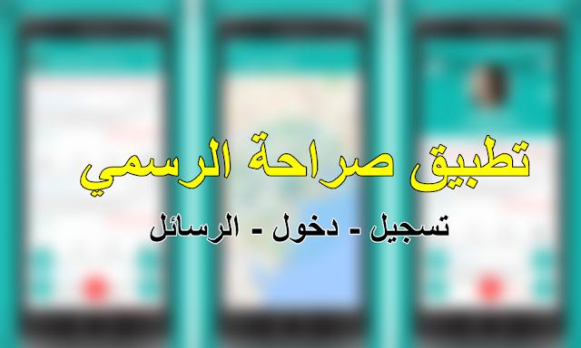 تطبيق صراحة app اون لاين صراحة application sarahah