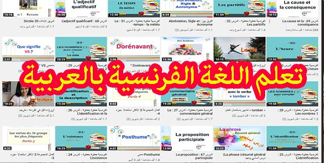 تعليم اللغة الفرنسية بكل بساطة وسهولة مع الشرح التطبيقي باللغة العربية