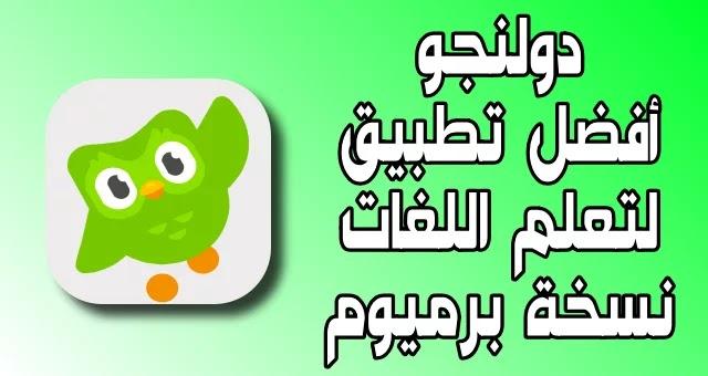 تحميل برنامج تعلم الانجليزية|duolingo apk