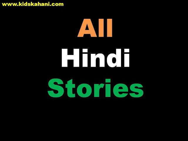 All Hindi Stories:- Educational Stories, Hindi Stories,  Inspirational Stories, Moral Stories, Motivational Stories