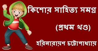 Harinarayan Chattopadhyay Bengali Stories Bangla Boi PDF