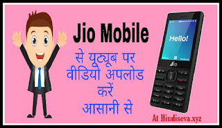 Jio Phone Se Youtube Main Video Kaise Upload Kare?