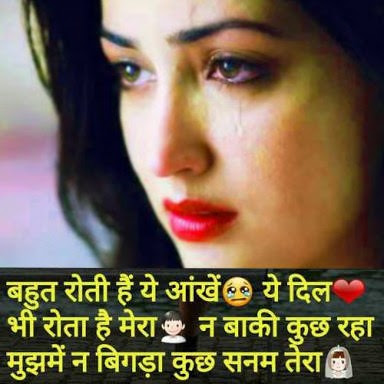 HINDI SHAYARI IMAGES WALLPAPER