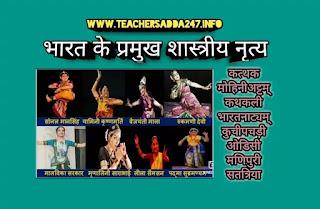 भारत के प्रमुख शास्त्रीय नृत्य   Classical Dances of India [PDF]
