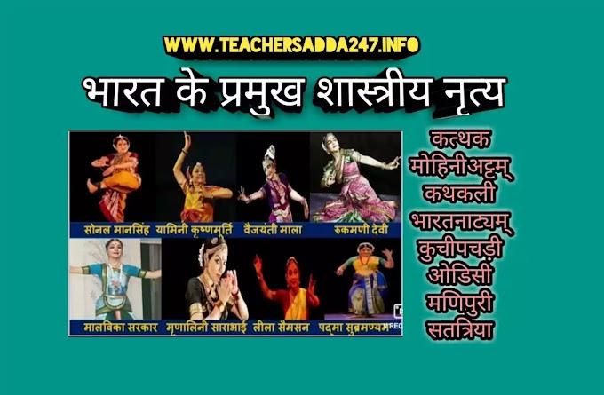 भारत के प्रमुख शास्त्रीय नृत्य | Classical Dances of India [PDF]