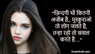 heart touching status in Hindi, sad status in Hindi, Heart Touching Shayari in Hindi, short status in Hindi