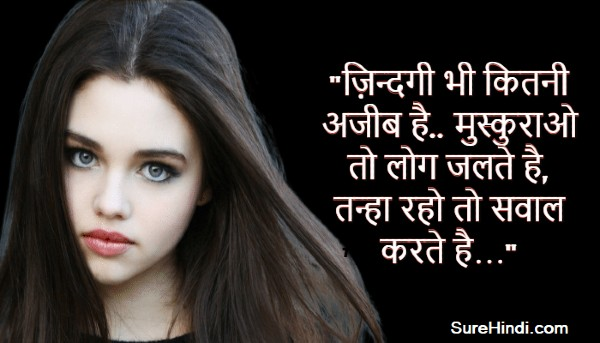[BEST] Heart Touching Sad Status In Hindi In One Line