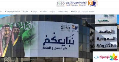 التقديم فالجامعة السعودية الإلكترونية