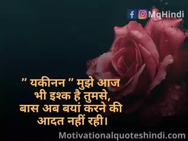 Ishq Status In Hindi