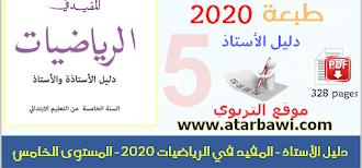 دليل الأستاذ  المفيد في الرياضيات 2020 - المستوى الخامس ابتدائي