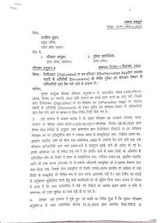 digi locker व mParivahan App पर उपलब्ध वाहनों के Documents को पुलिस व परिवहन अधिकारियों द्वारा वैध माने, shasanadesh देखें