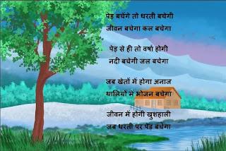 पेड़ पर कविता - Poem On Tree In Hindi