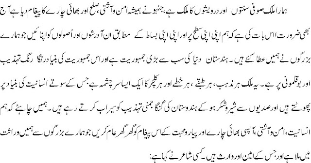 *Best* Republic Day Speech in Urdu with Images, Pictures, Photos Download Free - Gadtantra Diwas - 26th January Speech in Urdu