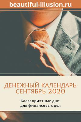 Денежный календарь сентябрь 2020