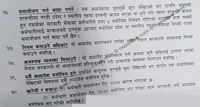 Karmachari Samayojan Adhyadesh 2075_13