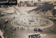 ميدان التحرير زمان