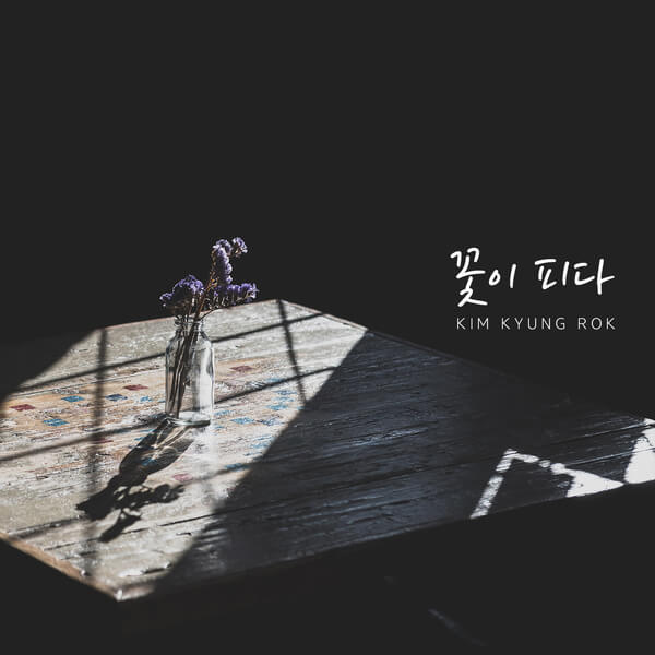 Kim Kyung Rok 김경록 (V.O.S) – Let's Not Fall In Love (사랑하지 말아요) Lyrics