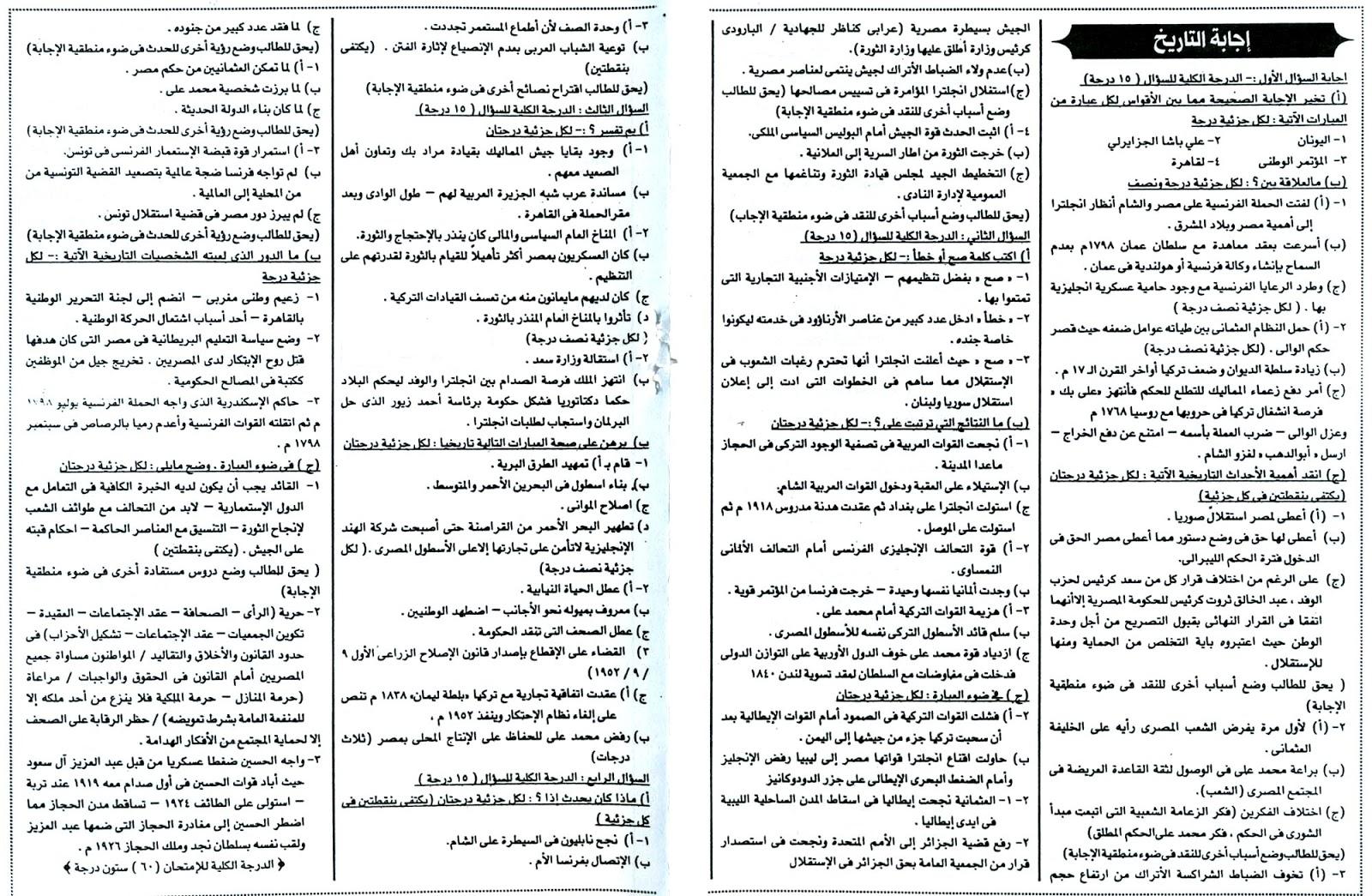 امتحان التاريخ 2016 للثانوية العامة المصرية بالسودان 001