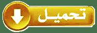 قواعد معرفة البدع لمحمد حسين Download-eshamel.png