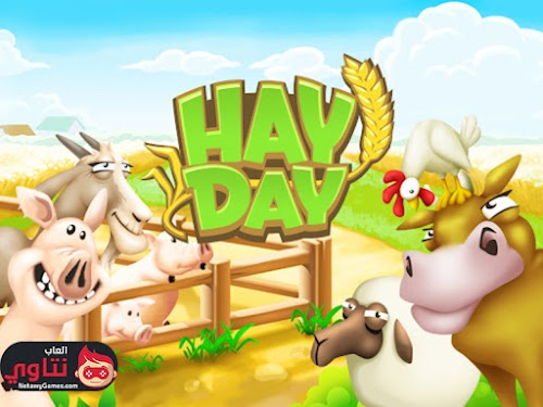 تحميل لعبة المزرعة السعيدة 2018 Hay Day - لعبة هاى داى اخر اصدار