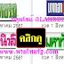 มาแล้ว...เลขเด็ดงวดนี้ หวยหนังสือพิมพ์ หวยไทยรัฐ บางกอกทูเดย์ มหาทักษา เดลินิวส์ งวดวันที่1/8/61