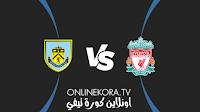 مشاهدة مباراة ليفربول وبيرنلي القادمة كورة اون لاين بث مباشر اليوم 21-08-2021 في الدوري الإنجليزي