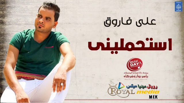استماع وتحميل اغنية استحمليني MP3 غناء علي فاروق