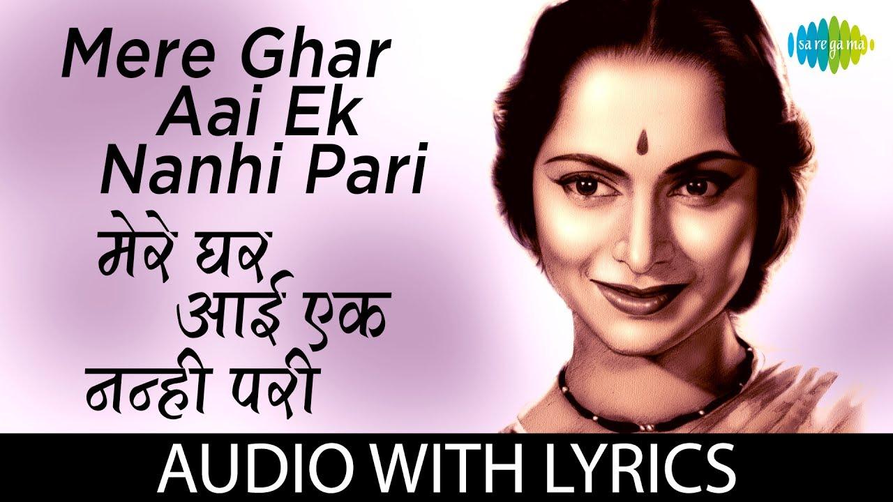 Mere Ghar Aayi Ek Nanhi Pari Lyrics in Hindi