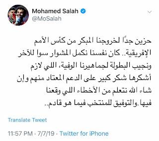 تعليق رائع لمحمد صلاح على خروج مصر من كأس الأمم الأفريقية 2019