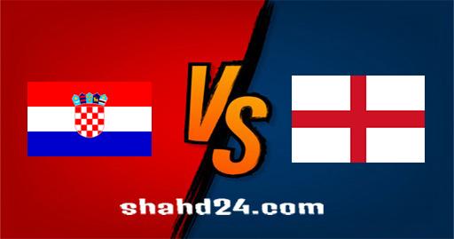 مشاهدة مباراة إنجلترا وكرواتيا بث مباشر كورة لايف اون لاين بتاريخ 13-06-2021 يورو 2020