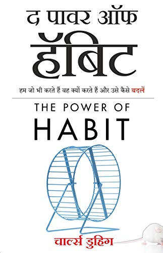 the power of habit: why we do what we do, and how to change  book (hindi edition) - charles duhigg