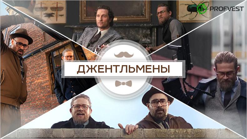 Джентльмены актеры сюжет и дата выхода нового фильма