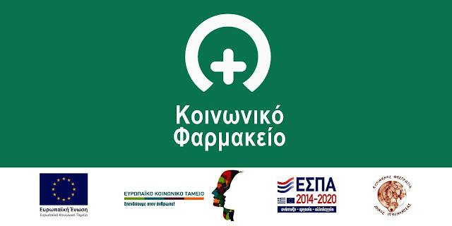 Δωρεά φαρμάκων στο Κοινωνικό Φαρμακείο του Δήμου Ηγουμενίτσας