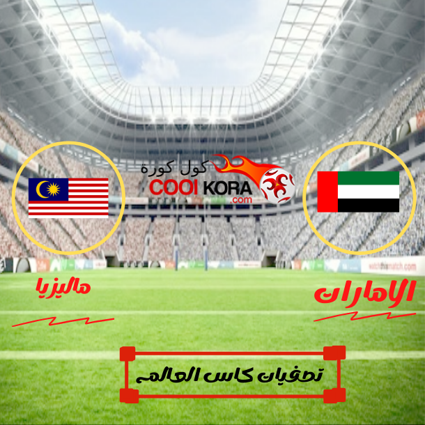تقرير مباراة الإمارات أمام ماليزيا تسفيات كأس العالم