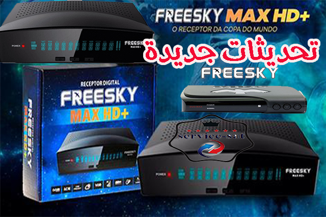 جديد الموقع الرسمي FREESKY بتاريخ 14/05/2020