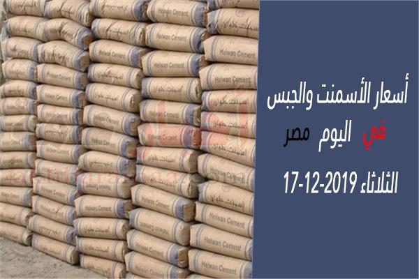 أسعار الأسمنت والجبس اليوم الثلاثاء 17 12 2019