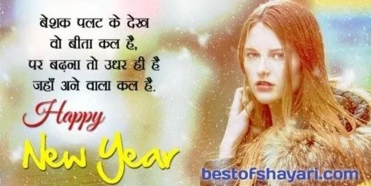 New year shayari in hindi | naye sal ko banaye khubsurat