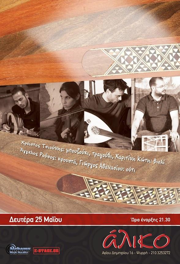 Έντεχνη και παραδοσιακή μουσική στο Άλικο 25/5/2015