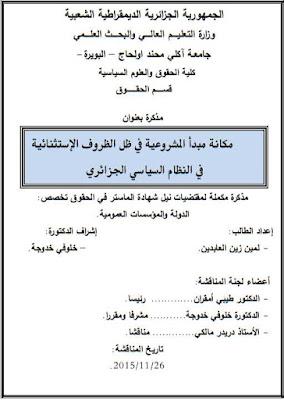 مذكرة ماستر: مكانة مبدأ المشروعية في ظل الظروف الاستثنائية في النظام السياسي الجزائري PDF