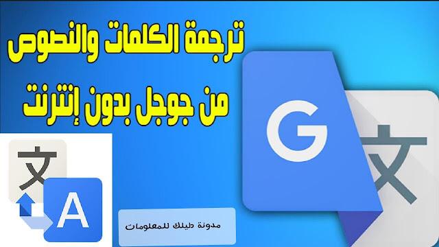 تحميل تطبيق ترجمة جوجل للأندرويد Google translate download