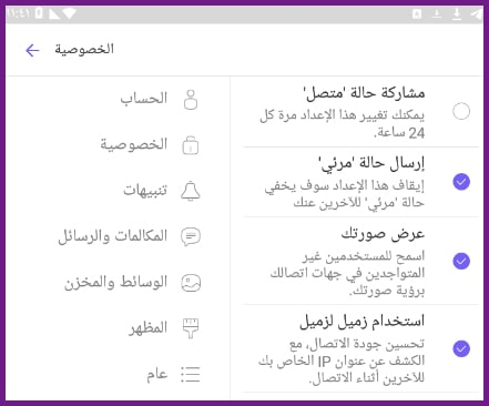 اعدادات الخصوصية برنامج Viber