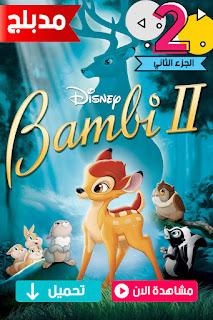 مشاهدة وتحميل فيلم بامبي الجزء الثاني 2 Bambi II 2006 مدبلج عربي