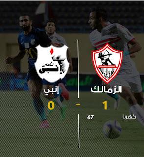 ملخص مباراة الزمالك 1 - 0 إنبي | الجولة 30 - الدوري المصري