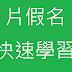 學日文50音片假名快速學習