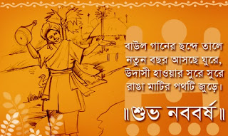 Subho Noboborsho Wishes in Bengali HD Image
