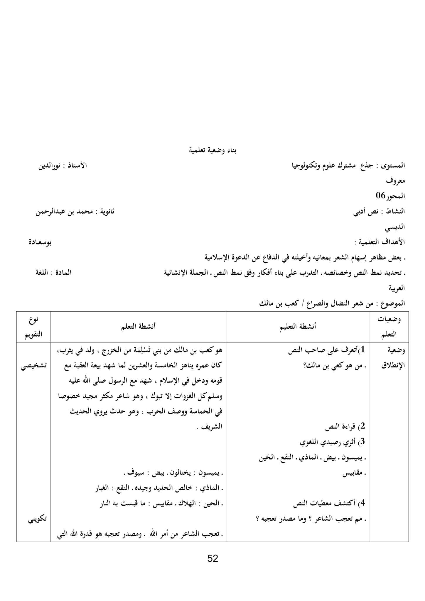 تحضير نص من شعر النضال والصراع 1 ثانوي علمي